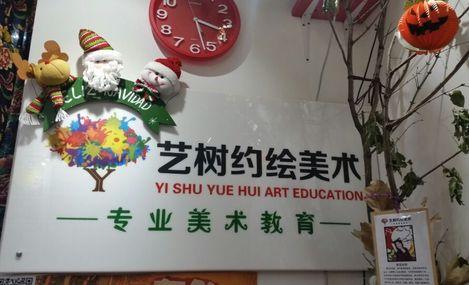 艺树约绘美术