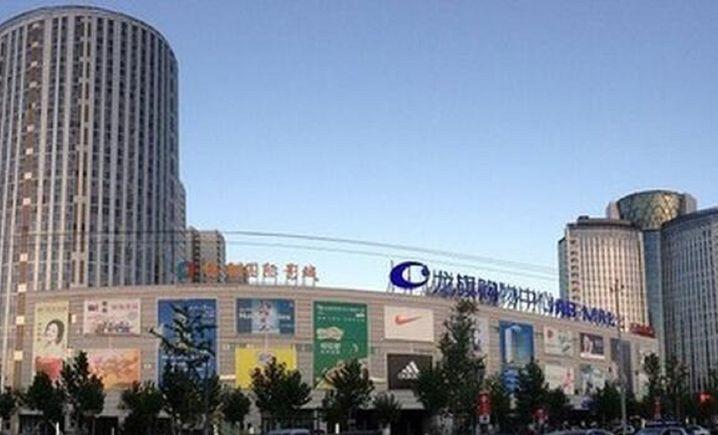 回龙观龙旗购物中心 - 大图