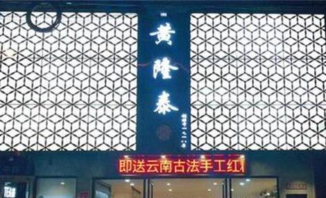 黄隆泰(浙江中路百年老店)