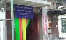 恒安金创北京空调单装