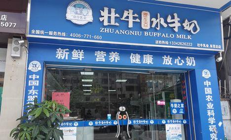 壮牛牛奶(运河总店)