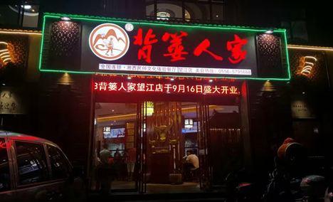 背篓人家(望江店)