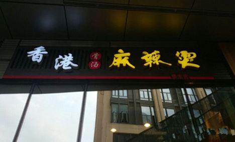 香港麻辣烫