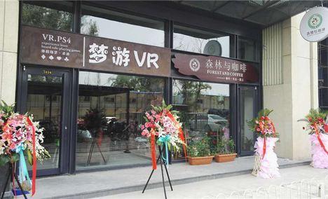 梦游VR体验馆(顺义方糖店)