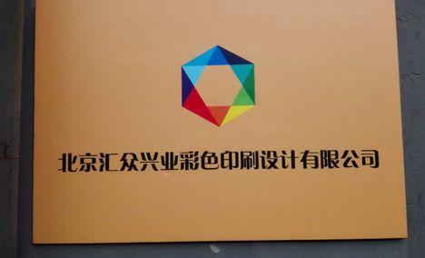 北京汇众兴业彩色印刷设计有限公司 - 大图
