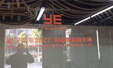 武汉奕尔图文广告印务有限公司