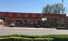 红螺龙泉饭店4到5人套餐