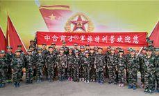 军事端午特种兵2日体验营