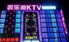 鑫乐迪KTV