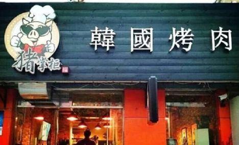 猪掌柜韩国烤肉(鼓楼南街店)