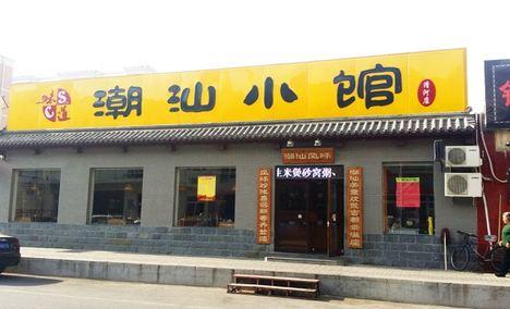潮汕小馆(清河店)