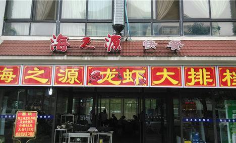 海之源(中山北路店)