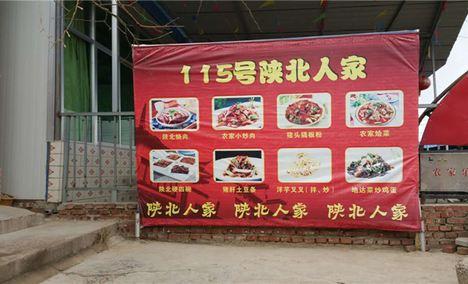 陕北人家115农家乐