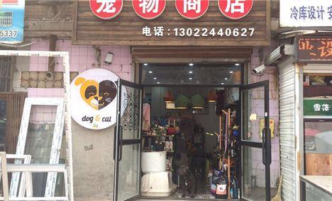 福宝宠物商店