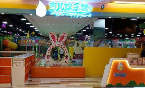 吉儿欢乐馆(宝苑国际店)