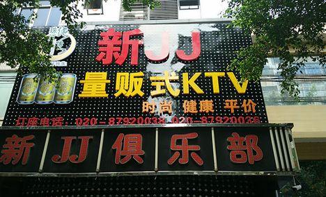 新JJ量贩式KTV