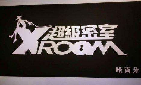 Xroom密室逃脱