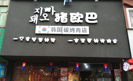猪欧巴韩国碳烤肉店