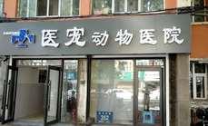 医宠动物医院
