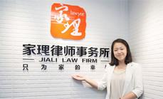家理律所离婚法律咨询代金券