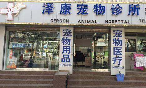 泽康宠物诊所