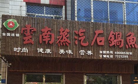 云南蒸汽石锅鱼