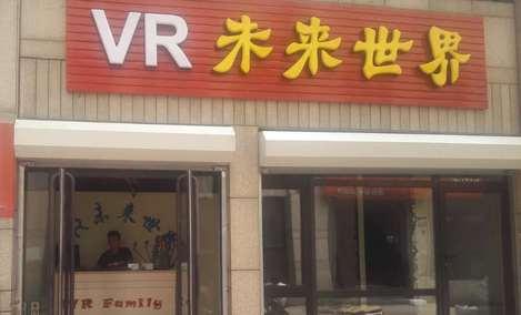 VR未来世界