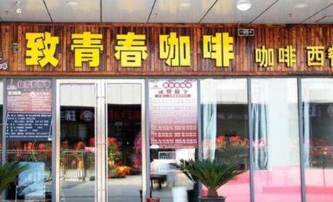 致青春咖啡店(泰富店)