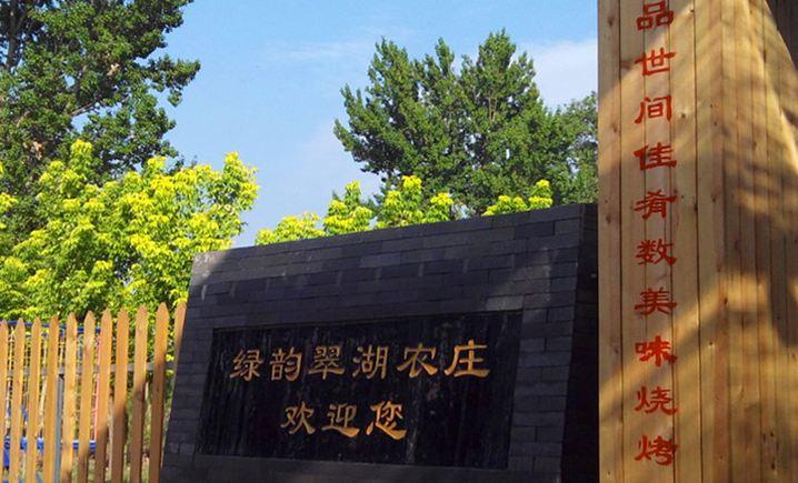 上庄水库绿韵翠湖农庄