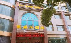 宣化区凯盛大酒店