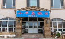 小平岛假日海鲜快餐厅