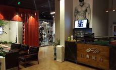 自由健身2节一对一私教体验