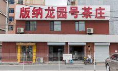 版纳龙圆号茶饭庄