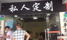 广州职邦商贸有限公司