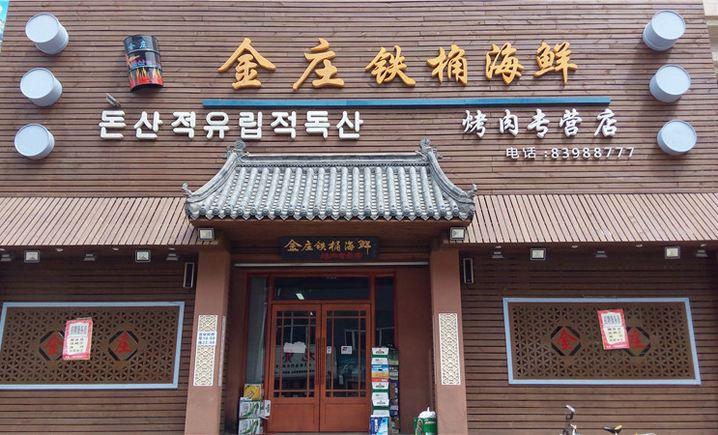 金庄铁桶海鲜烤肉专营店