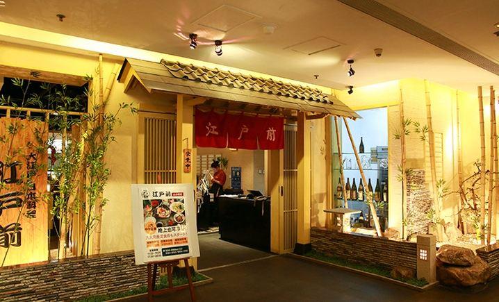 江户前五彩馆(日本料理店)