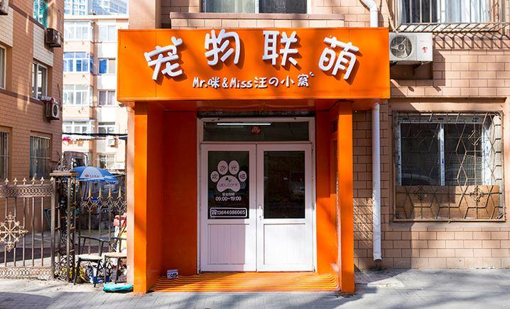 宠物联萌宠物用品店