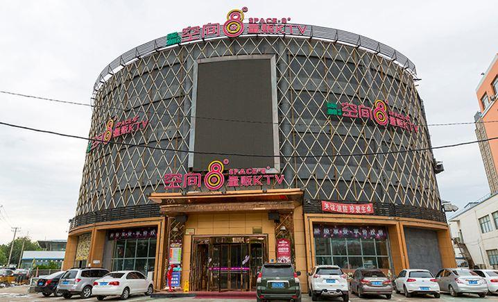空间8度量贩KTV(金州店)