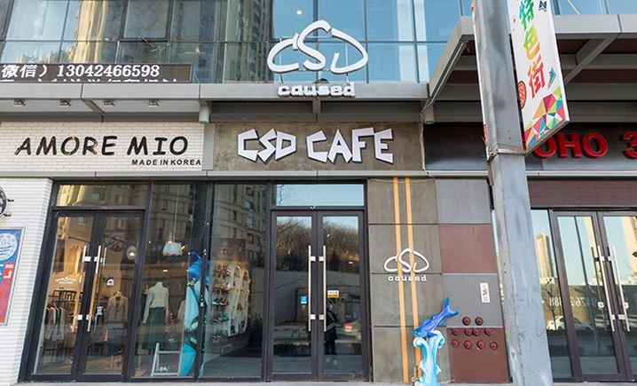 CSD咖啡店