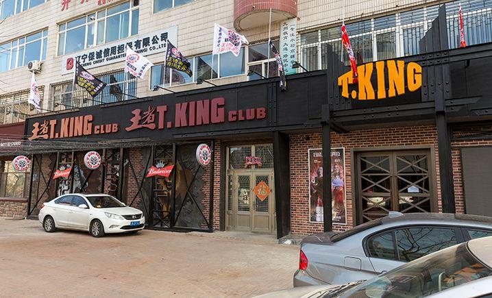 王者酒吧(金玛店)