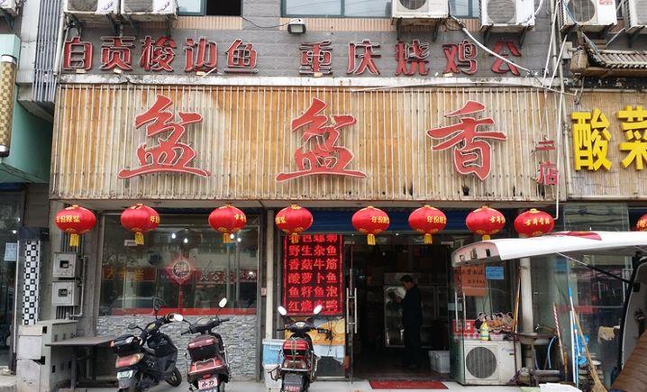 盆盆香(二店)