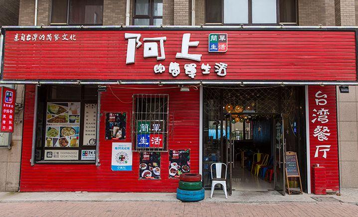 阿上的简单生活台湾简餐 - 大图