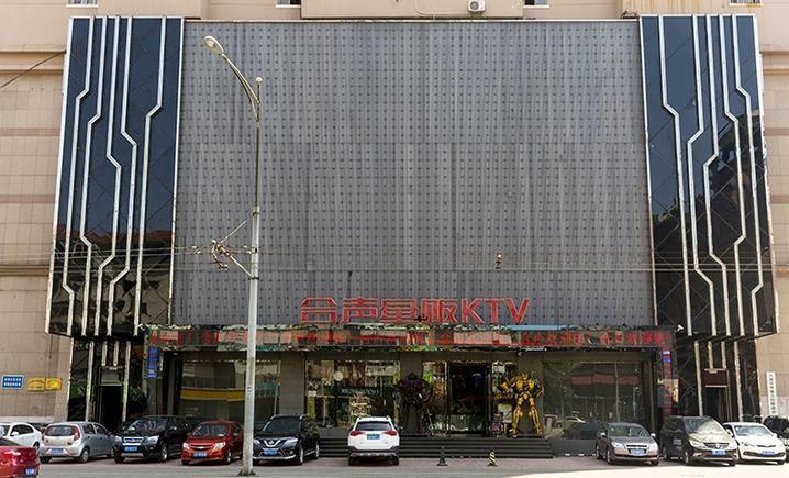 合声量贩KTV(西安路店)