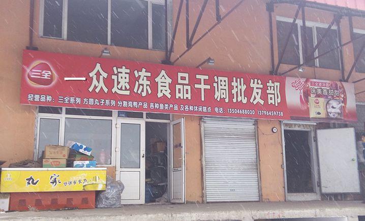 一众速冻食品商店