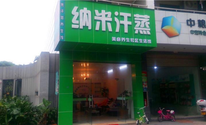 纳米汗蒸养生馆(马巷店)