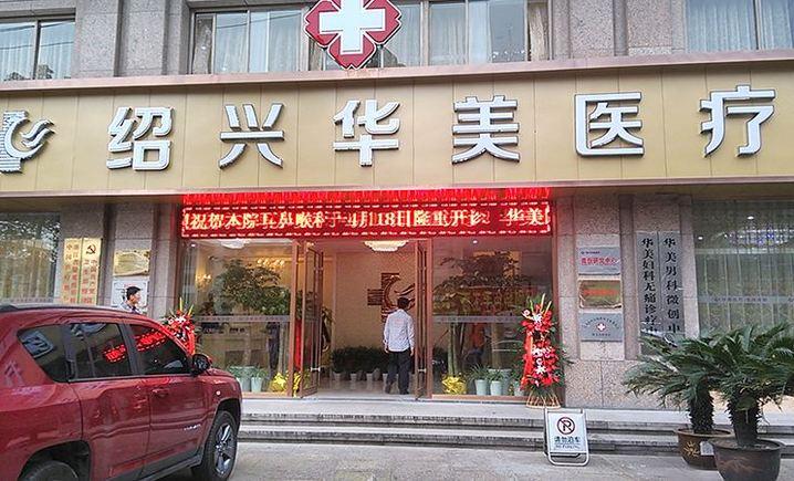 华美妇女医院 - 大图