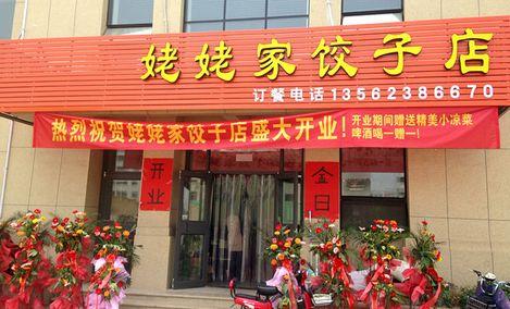 姥姥家饺子店