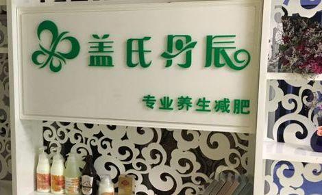 盖氏丹辰专业养生减肥 - 大图