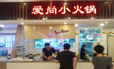 爱尚小火锅(澳东爱尚美食广场店)
