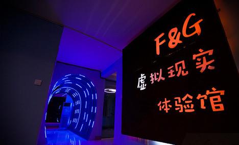 F&G虚拟现实体验馆